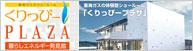 東海ガスのショールーム「くりっぴープラザ」暮らしのエネルギー発見館