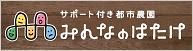TOKAIグループのシェア農園