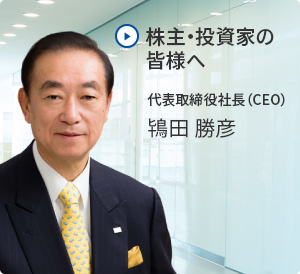 To Our Investors President & CEO Katsuhiko Tokita