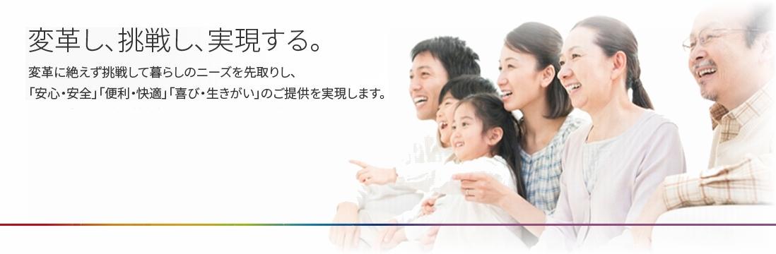 TOKAIグループは総合生活サービス(TLC)をご提供します